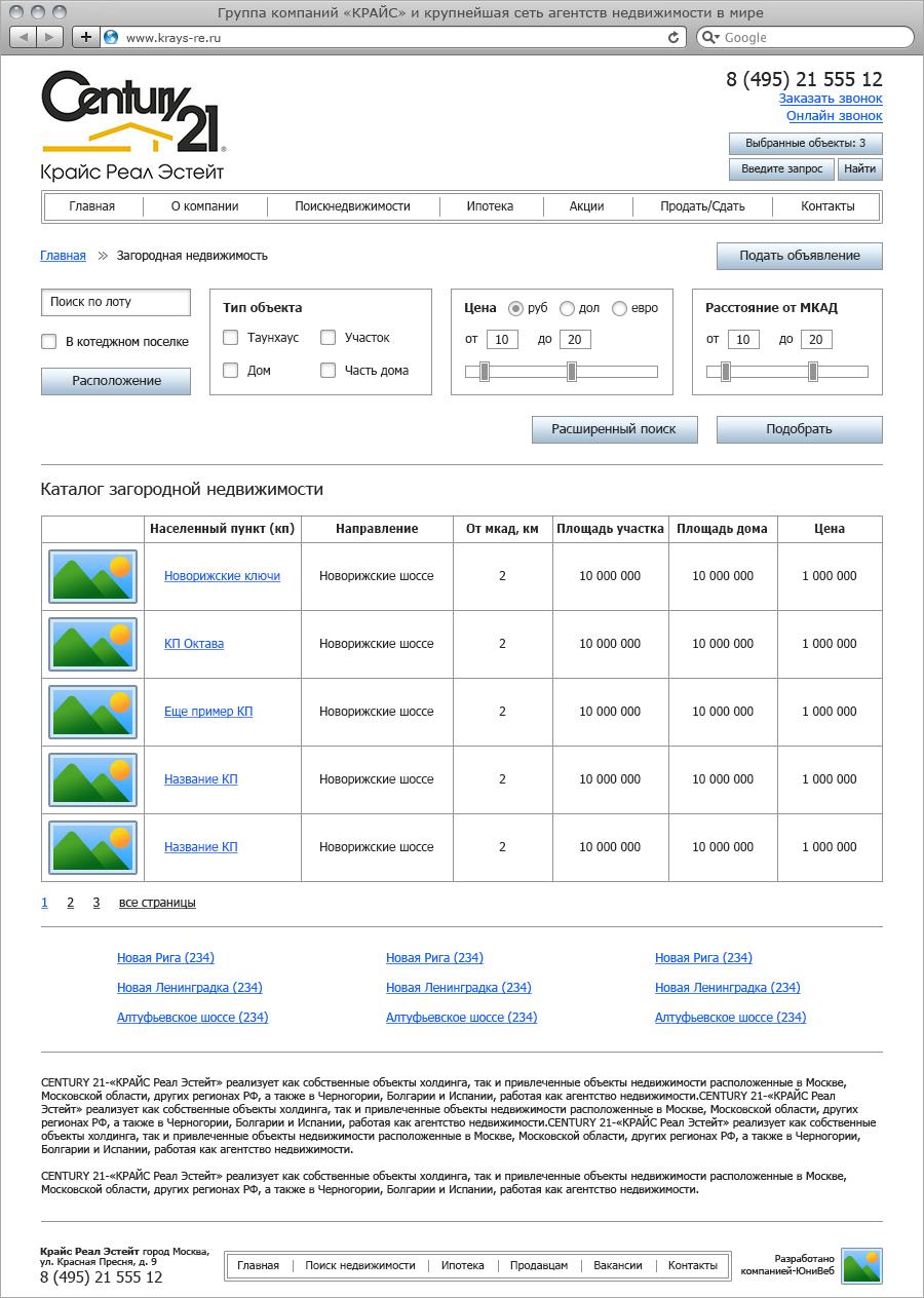 745825f9a167d В первую очередь мы разработали прототип каждой страницы сайта, вот пример  одной из них (прототип каталога загородной недвижимости):