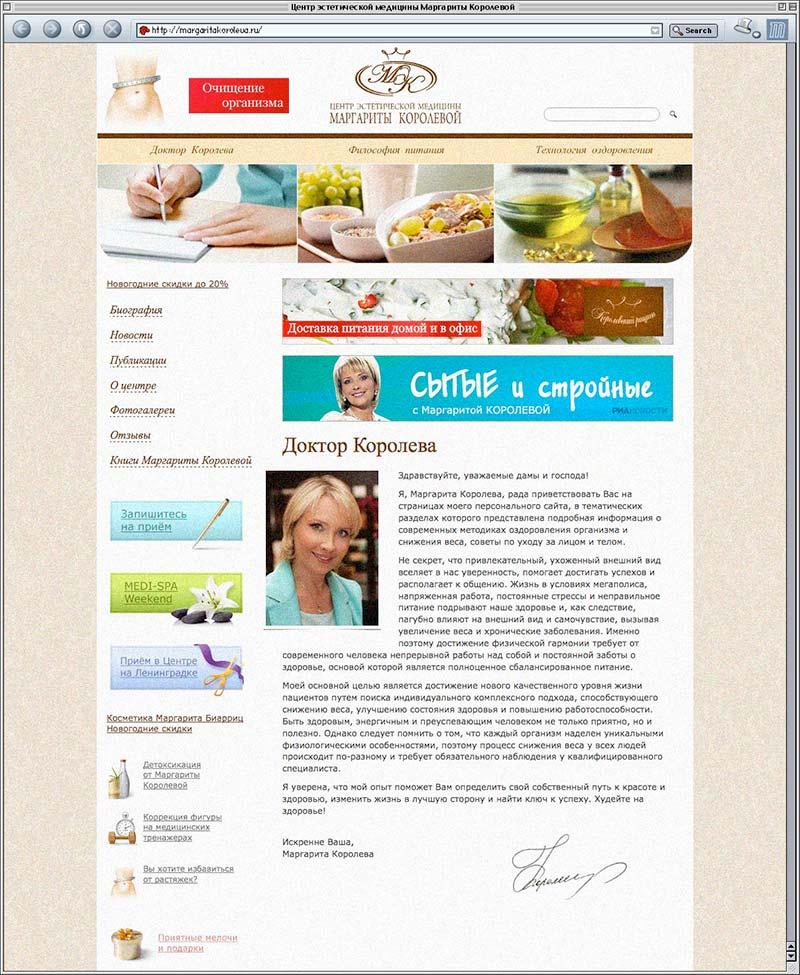 сайт диетолога маргариты королевой