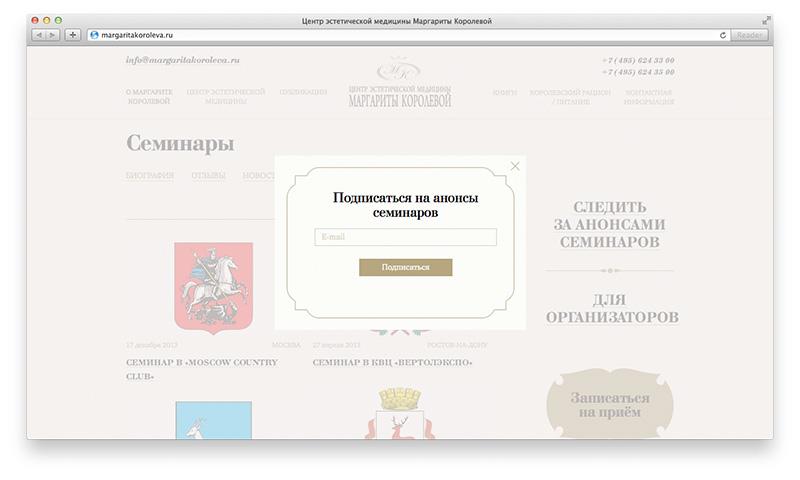 сайт маргариты королевой