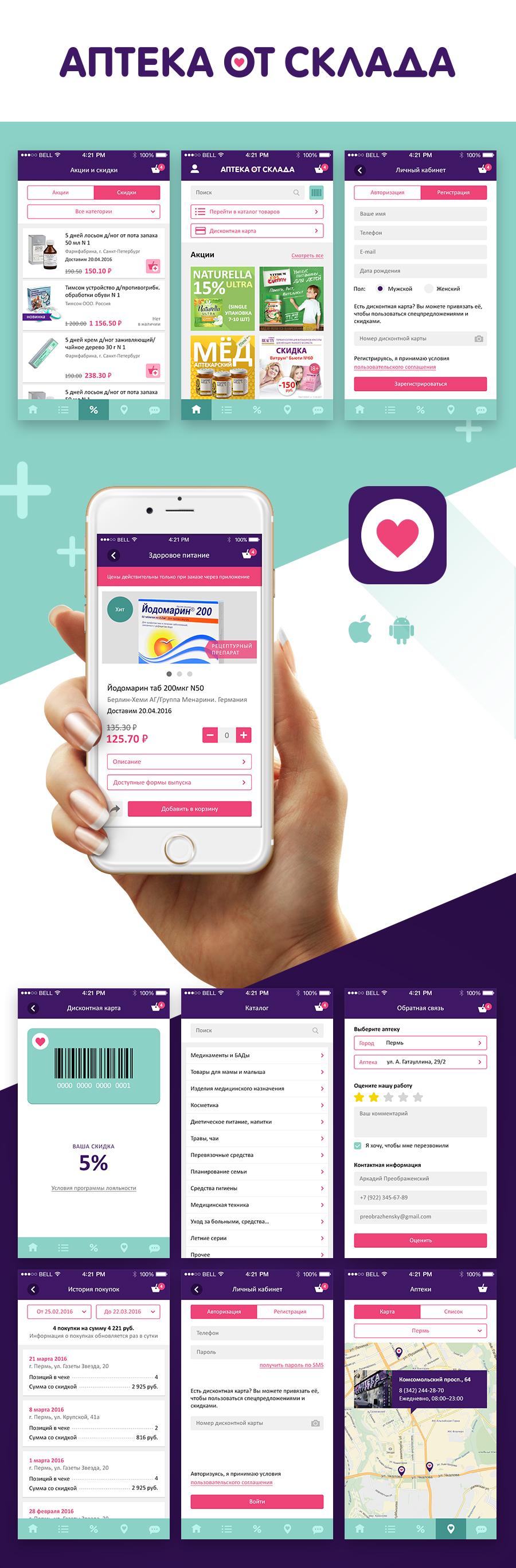 0824751cc1c8d Курс на omni-channel: приложение с виртуальной картой лояльности для ...