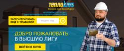 Программа лояльности для профессиональных покупателей (бригадиров и строителей)