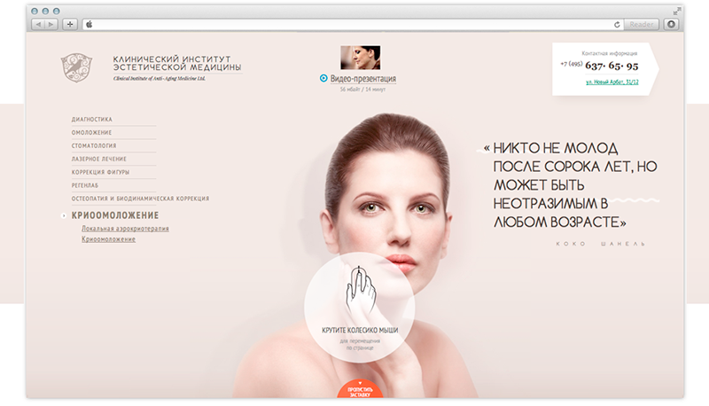 Институт эстетики купить косметику купить улиточную косметику москва
