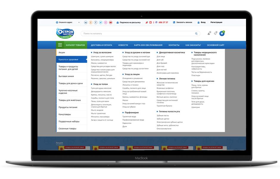 Категории и подкатегории каталога в меню