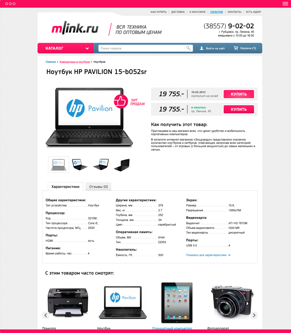 Пример карточки с описанием и картинками взятыми с Яндекс.Маркет