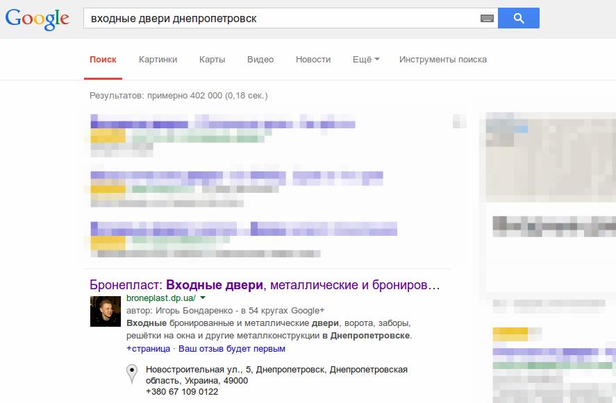 Достигнутые результаты продвижения в Google: сайт занимает первую позицию, выше находится контекстная реклама в которой также присутствует сайт компании