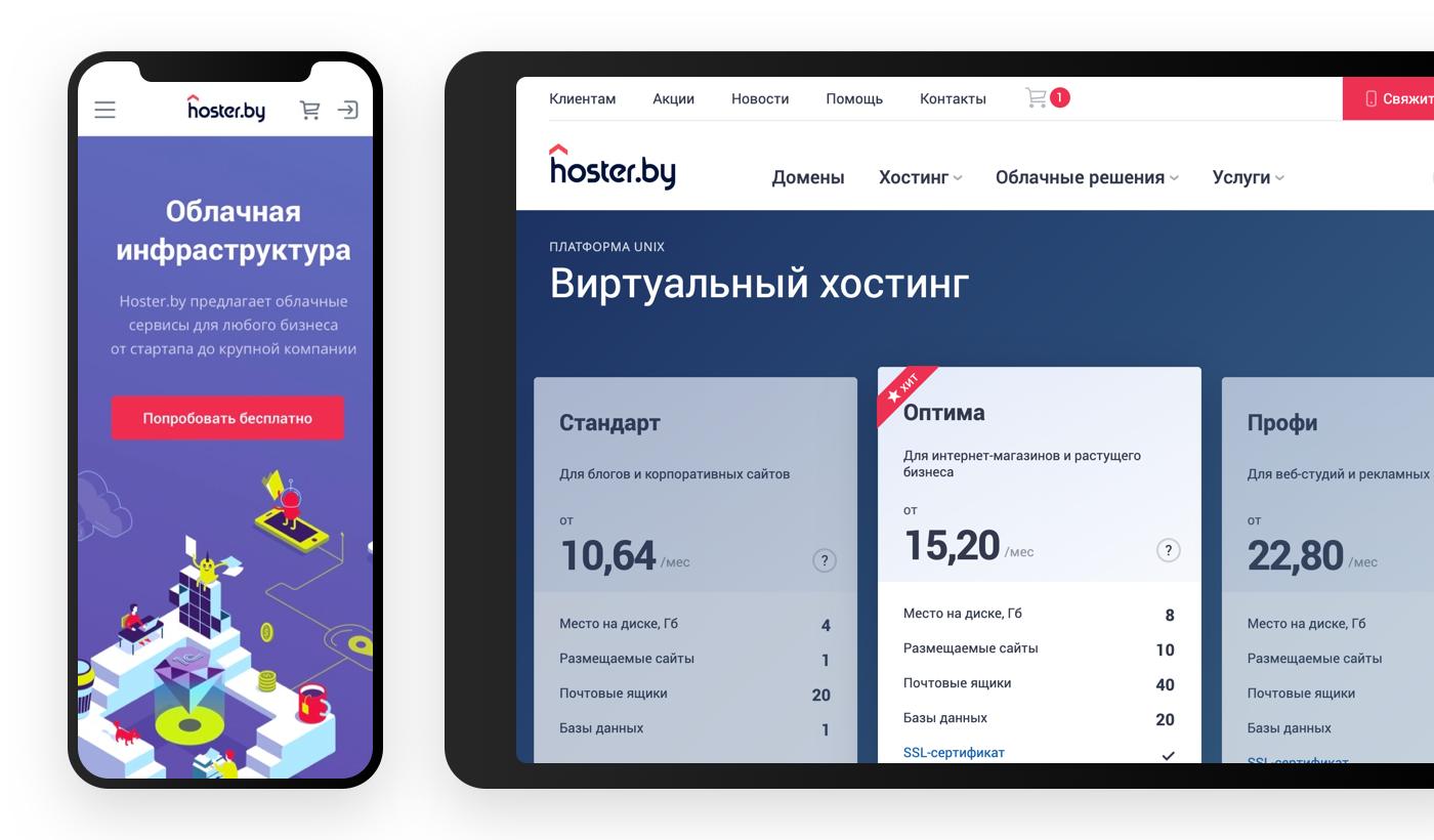 Разработали версию сайта облачных решений hoster.by для планшетов