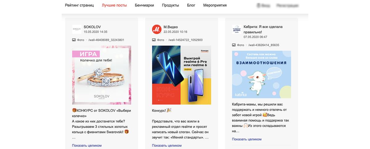 Самые популярные посты ВКонтакте за месяц. Источник: JagaJam