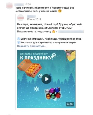 Пример тематических рассылок во ВКонтакте