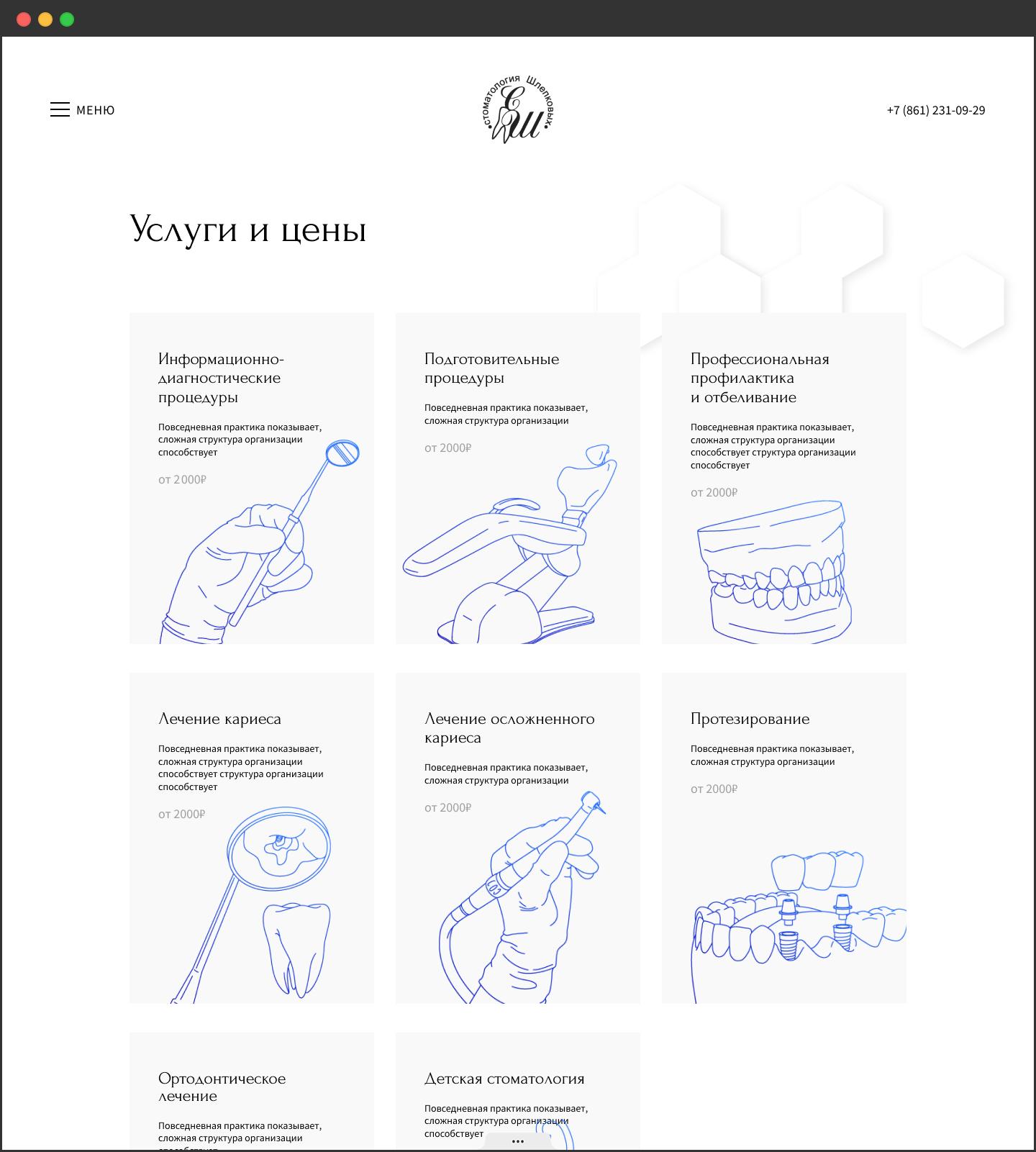 Пример страницы услуг