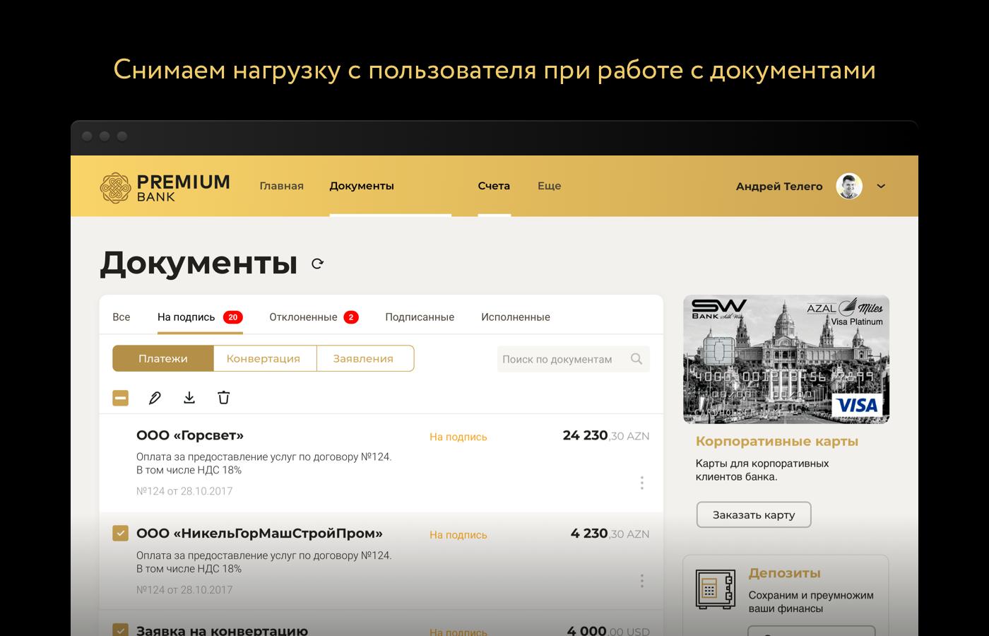 Интерфейс раздела платежи и переводы интернет-банка SilkWay Bank