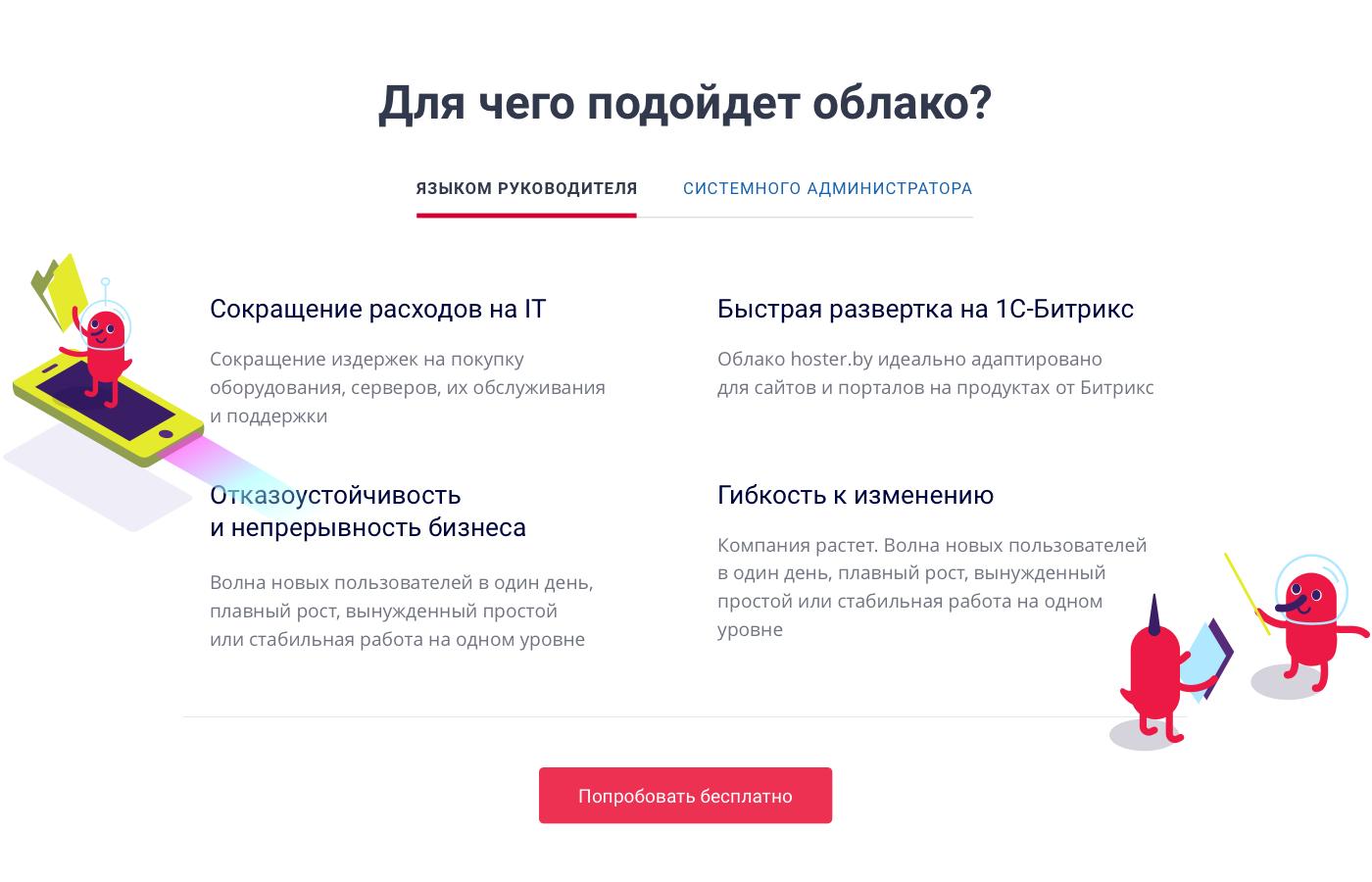 Фрагмент сайта с преимуществами облачных решений hoster.by для руководителей компаний.