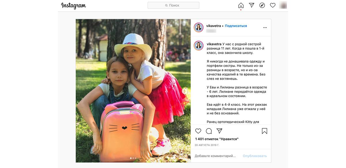 Пример нативной интеграции с блогером в Instagram