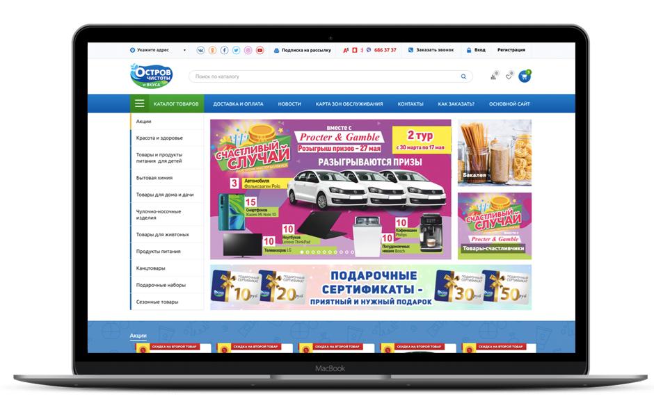 Главная страница и новое меню интернет-магазина