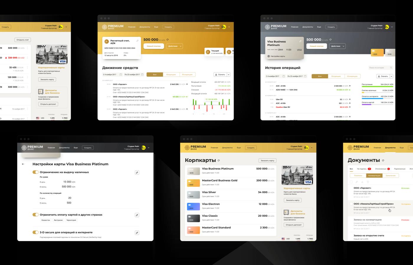 Показаны скриншоты разделов интернет-банка SilkWay Bank для юридических лиц: настройки, счета, движение средств и история операций