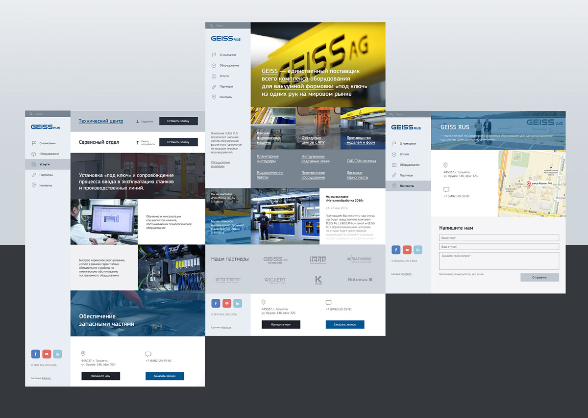 Разработка сайта для промышленных кампаний