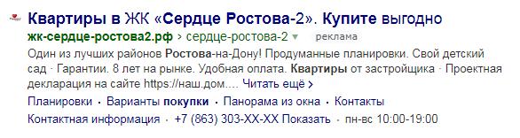 Вот так выглядело объявление в Яндексе