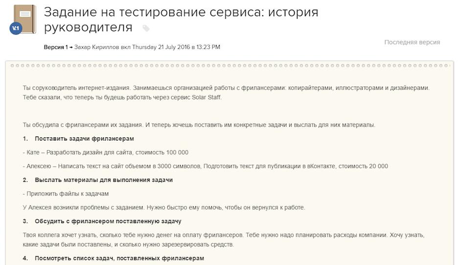 Как написать тех задание для фрилансера горный инженер проектировщик в москве freelancer