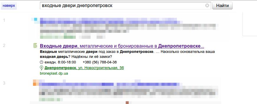 Достигнутые результаты продвижения в Яндекс: