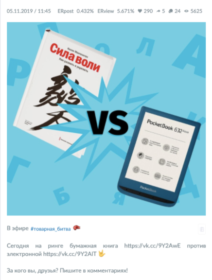 Примеры публикаций ВКонтакте