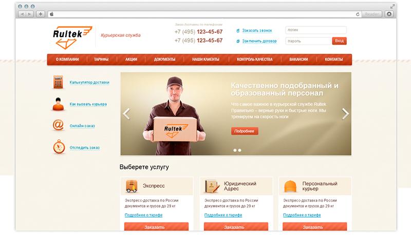 Готовый сайт для курьерской компании компания мэк сиз киров сайт