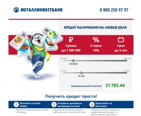 Разработка лендинга для банка Металлинвестбанк