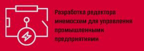 Редактор мнемосхем для промышленных предприятий