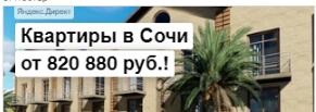 Как продавать квартиры в Сочи, словно горячие пирожки?