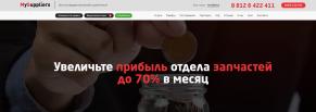 Разработка сервиса онлайн проценки автозапчастей