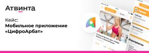 Мобильное приложение «ЦифроАрбат»
