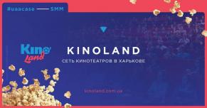 SMM продвижение сети кинотеатров KinoLand