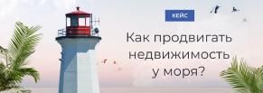 Помогаем продавать квартиры и апартаменты у моря