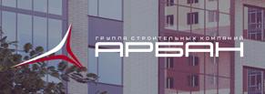 Корпоративный сайт строительной компании «Арбан»