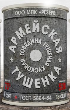 Дизайн этикетки для тушенки «Армейская»
