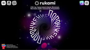 Highload-платформа для Международного киберфестиваля Rukami