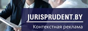 Контекстная реклама jurisprudent.by