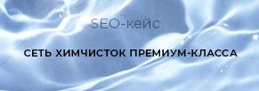 Кейс: как мы превратили лендинг на CMS Bitrix в SEO-friendly сайт и увеличили посещаемость в 3 раза