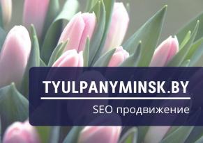 Seo-продвижение сайта по продаже тюльпанов оптом без ссылок!