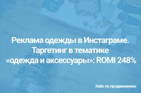 Реклама одежды в Инстаграме. Таргетинг в тематике «одежда, обувь, аксессуары»: ROMI 248%