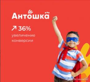 Как увеличить конверсию на 36% меняя интерфейс под пользователей — кейс «Антошка»