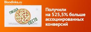 Реклама «Додо Пиццы» на YouTube. Как снизить стоимость конверсии на 77%