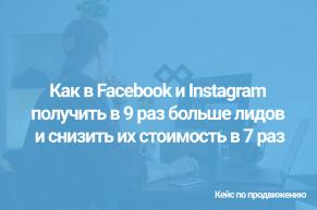 Как в Facebook и Instagram получить в 9 раз больше лидов и снизить их стоимость в 7 раз.