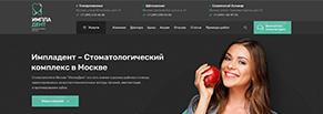 Редизайн для сайта сети стоматологических клиник на modx