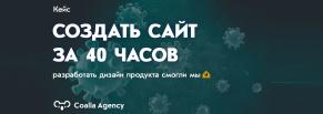 Запуск нового продукта под ключ в условиях коронавируса