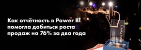 Как отчётность в Power BI помогла добиться роста продаж на 76% за два года