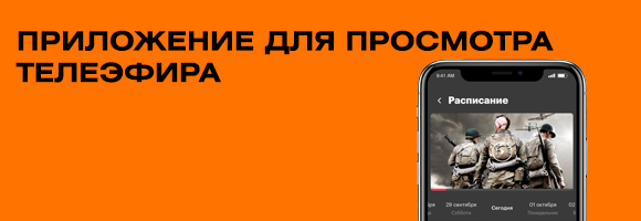 Мобильное приложение для телеканалов Феникс Плюс