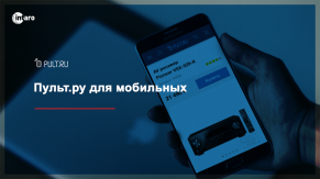 Мобильная версия сайта Pult.ru