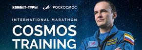 Международный проект «Тренировки с космонавтом 3.0»