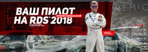 Презентация пилота Российской Дрифт Серии (РДС), Викентия Калашникова