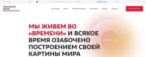 Сайт Школы искусств и наук Московского международного университета