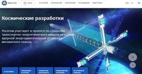 Сайт госкорпорации «Росатом»